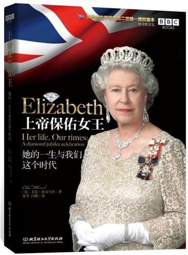 上帝保佑女王:她的一生与我们这个时代(伊丽莎白二世女王一生跌宕传奇的皇室生涯,其实我们身处其中。英国女王伊丽莎白二世唯一授权版本、BBC打造)