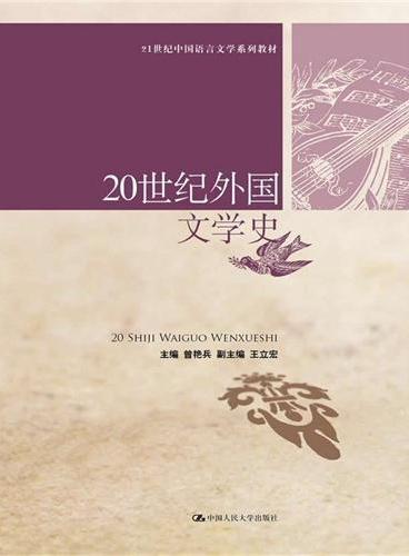 20世纪外国文学史(21世纪中国语言文学系列教材)