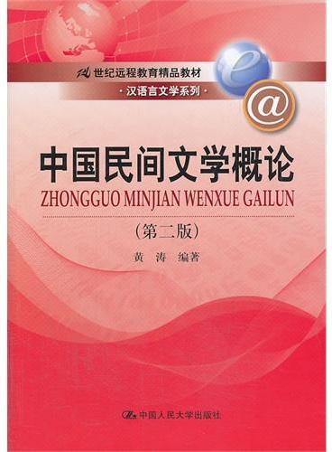 中国民间文学概论(第二版)(21世纪远程教育精品教材·汉语言文学系列)