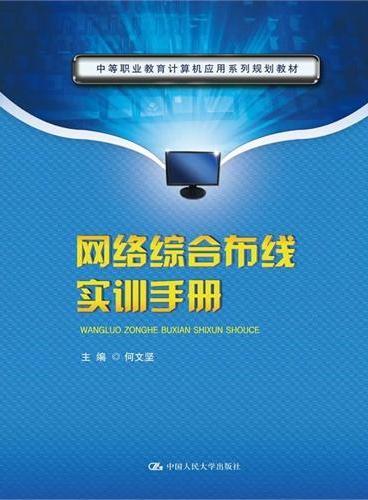网络综合布线实训手册(中等职业教育计算机应用系列规划教材)