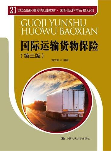 国际运输货物保险(第三版)(21世纪高职高专规划教材·国际经济与贸易系列)