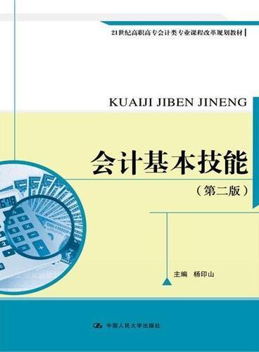 会计基本技能(第二版)(21世纪高职高专会计类专业课程改革规划教材)