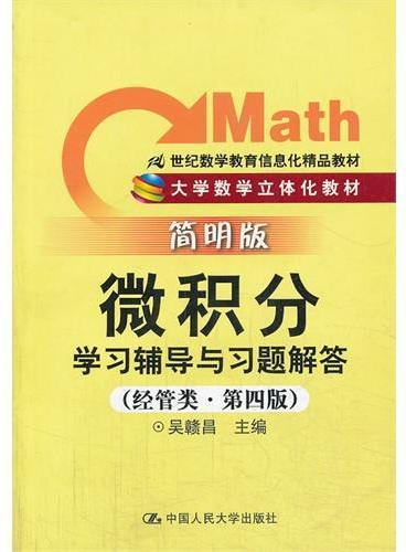 《微积分》学习辅导与习题解答(经管类·简明版·第四版)(21世纪数学教育信息化精品教材;大学数学立体化教材)