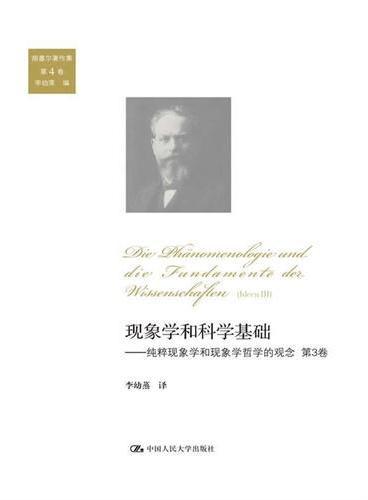 现象学和科学基础——纯粹现象学和现象学哲学的观念 第3卷(胡塞尔著作集 第4卷)