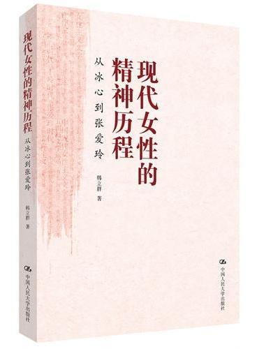 现代女性的精神历程:从冰心到张爱玲 (在文学中发现现代女性的精神成长史)