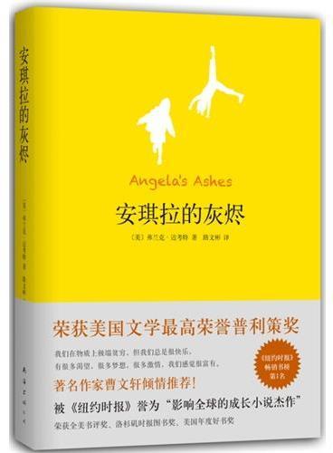 """安琪拉的灰烬(美国最伟大成长小说!与《窗边的小豆豆》并列""""巴学园""""书系 两大杰作!)"""