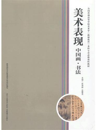 美术表现:中国画 书法