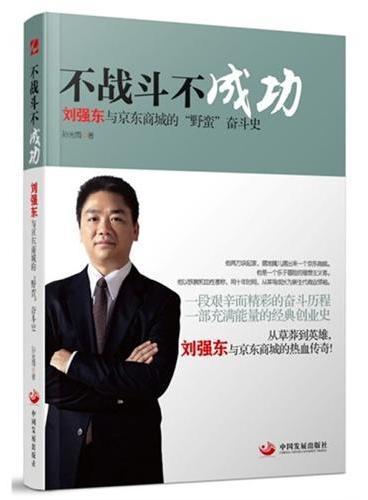 """《不战斗 不成功!》刘强东和京东商城的""""野蛮""""奋斗史"""