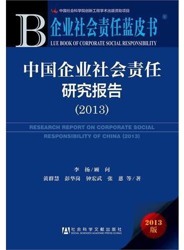 企业社会责任蓝皮书:中国企业社会责任研究报告(2013)