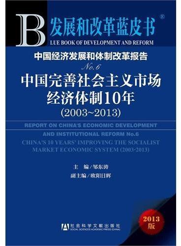 发展和改革蓝皮书:中国经济发展和体制改革报告No.6