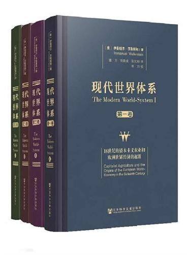 """现代世界体系(四卷本)(精装)世界体系理论创始人沃勒斯坦最具影响力的著作,西方学术界长盛不衰的学术畅销书,""""20世纪最重要的100本社会学著作""""之一"""