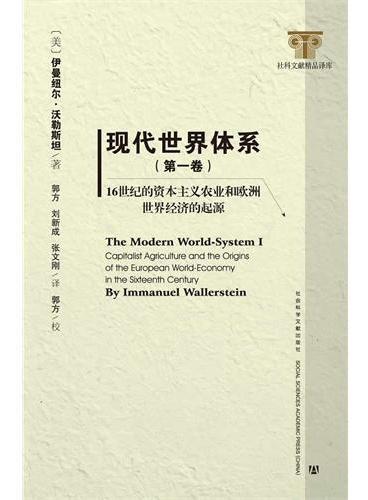 现代世界体系(第一卷)16世纪的资本主义农业与欧洲世界经济体的起源