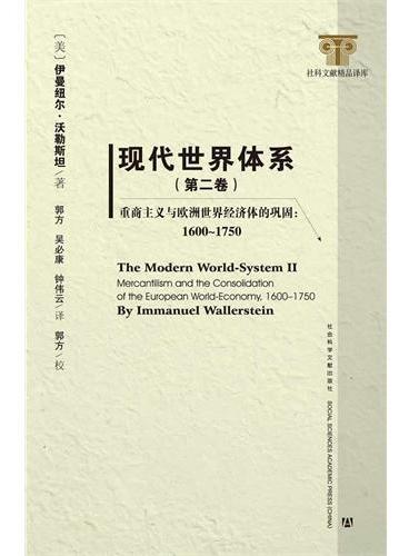 现代世界体系(第二卷)重商主义与欧洲世界经济体的巩固:1600~1750