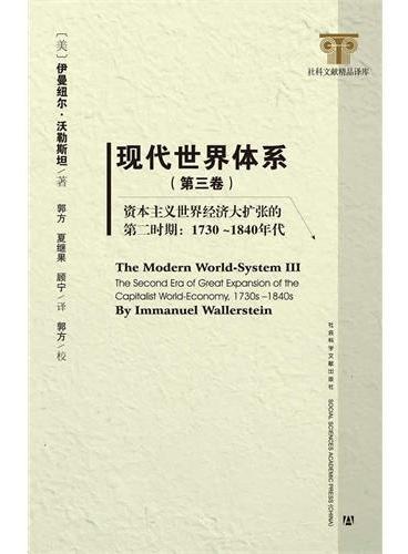 现代世界体系(第三卷)资本主义世界经济大扩张的第二时期:1730~1840年代