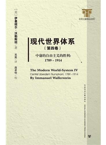 现代世界体系(第四卷) 中庸的自由主义的胜利:1789~1914