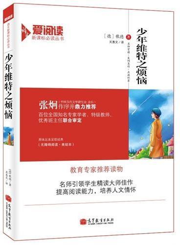 少年维特的烦恼(新课标)-教育部推荐读物爱阅读