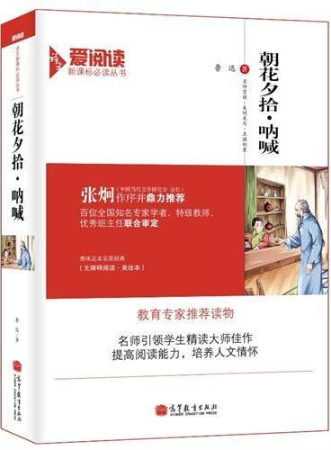 朝花夕拾·呐喊(新课标)-教育部推荐读物爱阅读