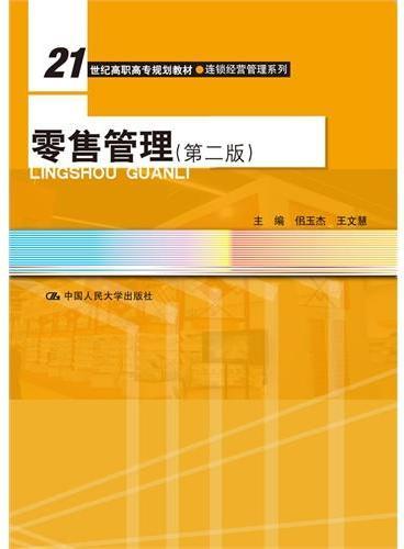 零售管理(第二版)(21世纪高职高专规划教材·连锁经营管理系列)