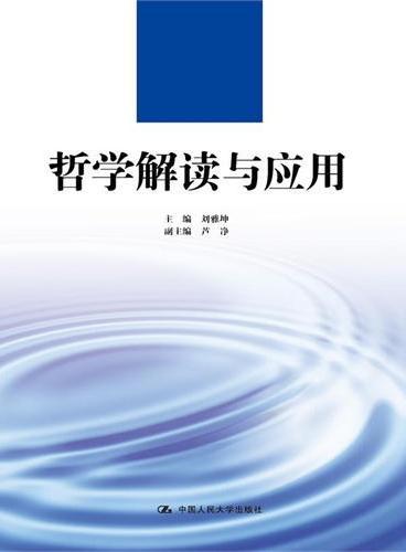 哲学解读与应用(高等职业教育德育课系列教材)