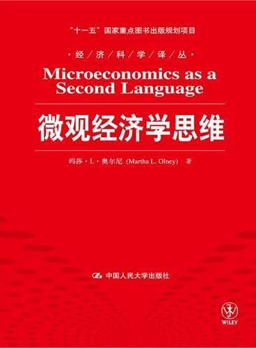 """微观经济学思维(经济科学译丛;""""十一五""""国家重点图书出版规划项目)"""