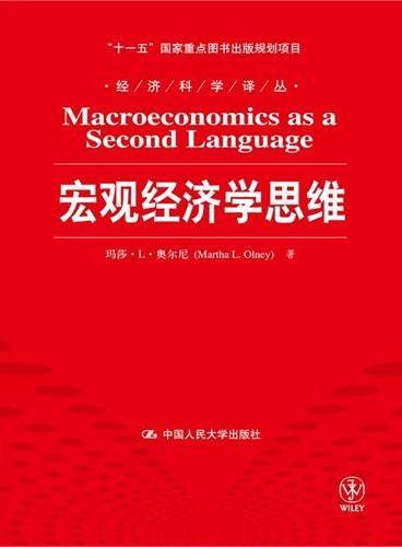 """宏观经济学思维(经济科学译丛;""""十一五""""国家重点图书出版规划项目)"""