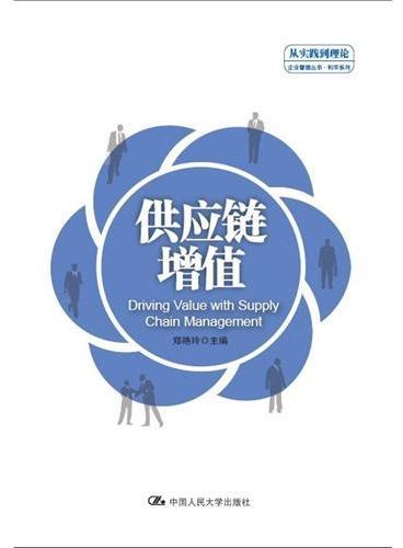 """供应链增值(""""从实践到理论""""企业管理丛书·利丰系列)"""