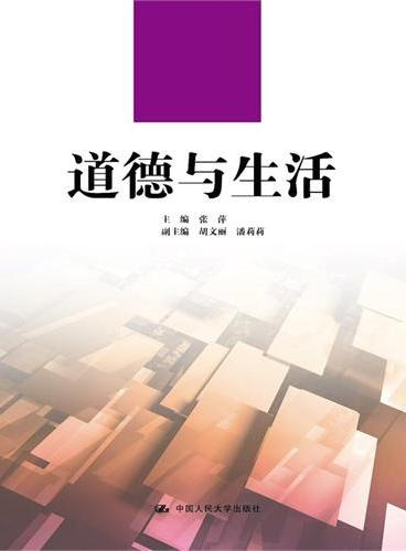 道德与生活(高等职业教育德育课系列教材)