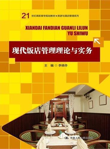 现代饭店管理理论与实务(21世纪高职高专规划教材·旅游与酒店管理系列)