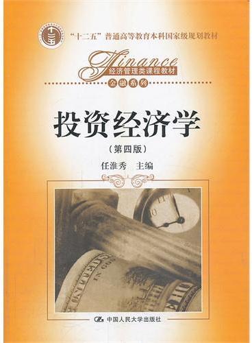 """投资经济学(第四版)(经济管理类课程教材·金融系列;""""十二五""""普通高等教育本科国家级规划教材)"""