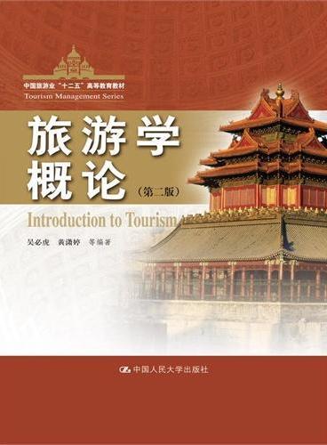 """旅游学概论(第二版)(中国旅游业""""十二五""""高等教育教材)"""