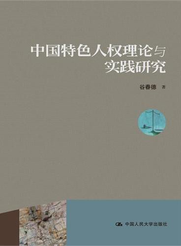 中国特色人权理论与实践研究