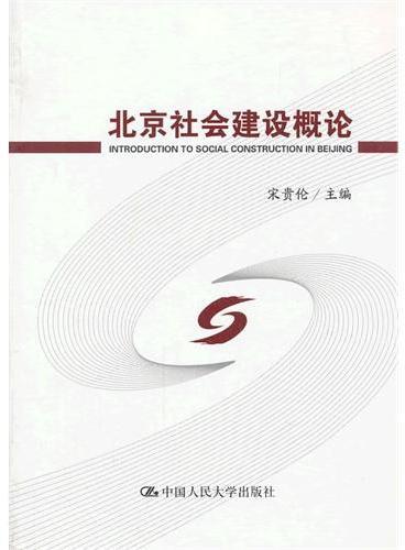 北京社会建设概论