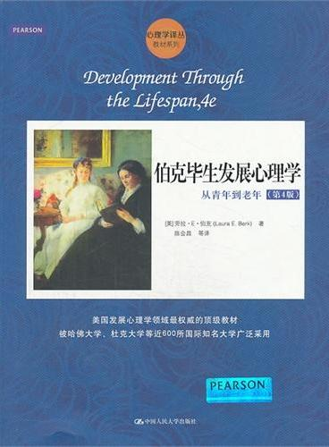 伯克毕生发展心理学:从青年到老年(第4版)(心理学译丛)