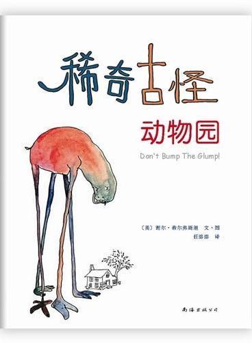稀奇古怪动物园(《爱心树》《失落的一角》作者唯一全彩作品,激发孩子想象力与创造力的最佳绘本)-爱心树童书出品