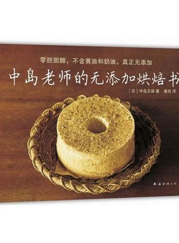 中岛老师的无添加烘焙书(零胆固醇,不含黄油和奶油,真正无添加)