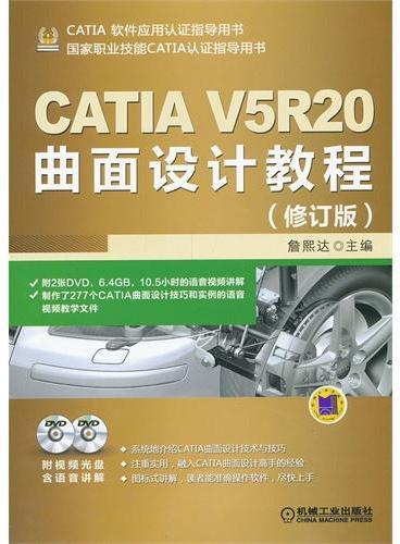 CATIA V5R20曲面设计教程(修订版)