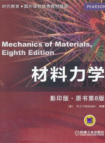 材料力学(影印版,原书第8版)