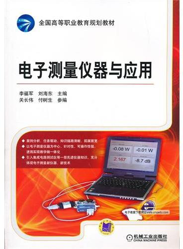 电子测量仪器与应用