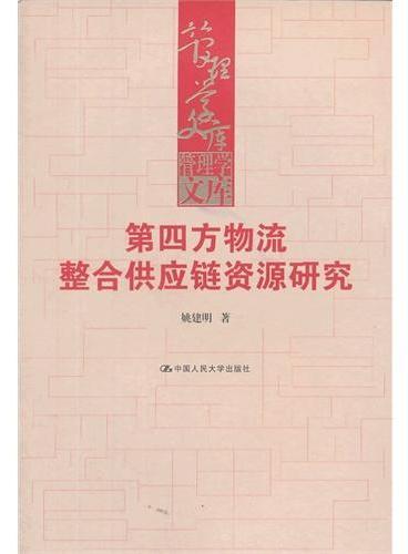 第四方物流整合供应链资源研究(管理学文库)