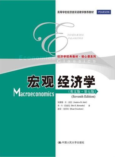 宏观经济学(英文版·第七版)(经济学经典教材·核心课系列;高等学校经济类双语教学推荐教材)