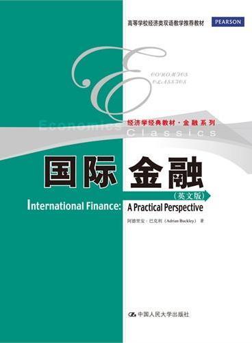 国际金融(英文版)(经济学经典教材·金融系列;高等学校经济类双语教学推荐教材)