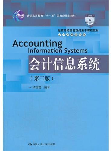 """会计信息系统(第三版)(教育部经济管理类主干课程教材·会计与财务系列;""""十一五""""国家级规划教材)"""