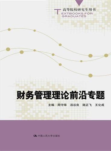 财务管理理论前沿专题(高等院校研究生用书)