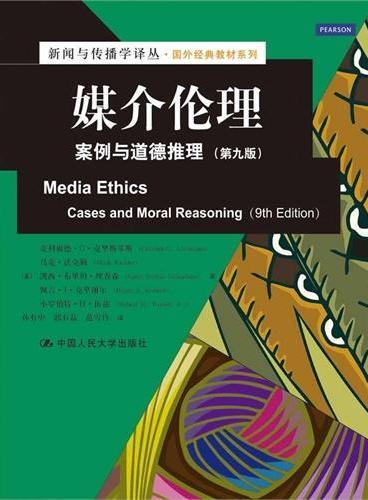 媒介伦理:案例与道德推理(第九版)(新闻与传播学译丛·国外经典教材系列)