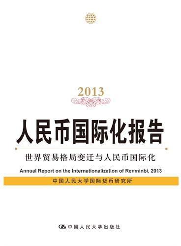 人民币国际化报告2013:世界贸易格局变迁与人民币国际化