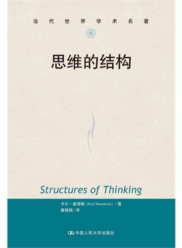思维的结构(当代世界学术名著)