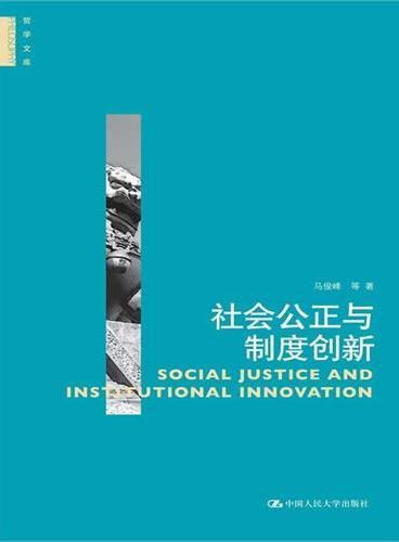社会公正与制度创新(哲学文库)