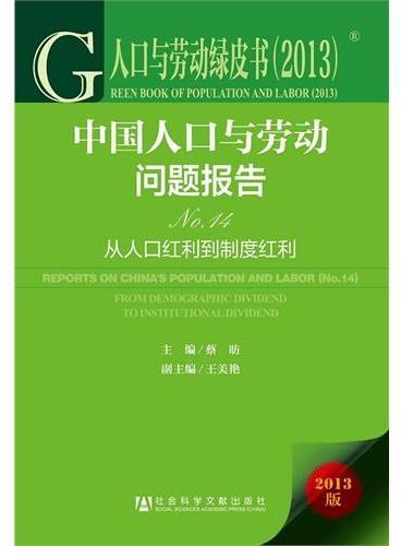 人口与劳动绿皮书(2013):中国人口与劳动问题报告No.14--从人口红利到制度红利