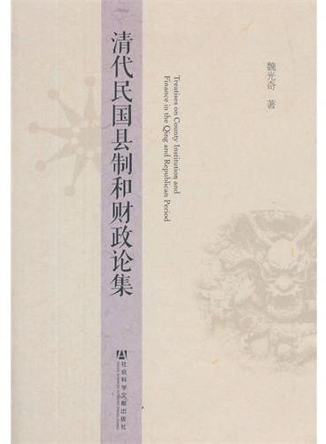 清代民国县制和财政论集