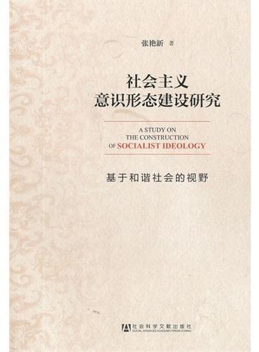 社会主义意识形态建设研究——基于和谐社会的视野